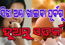 boiled egg is not good for health
