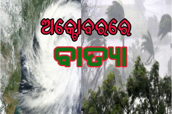 cyclone in odisha