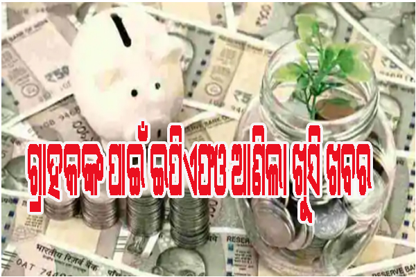EPFO may credit first instalment of 8.5% interest by Diwali